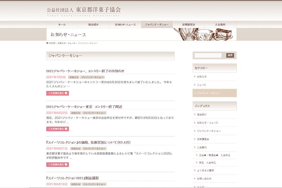 【2021年10月12日(火)-14日(木)】ジャパンケーキショーに出展します(都立産業貿易センター浅草館)