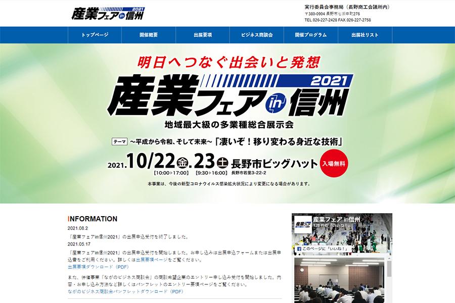【2021年10月22日(金)-23日(土)】産業フェアin信州2021に出展します(長野市ビックハット)