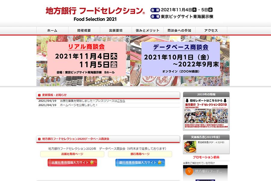 【2021年11月4日(木)-5日(金)】地方銀行フードセレクション2021に出展します(東京ビッグサイト)