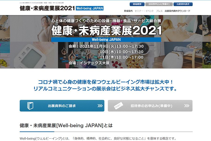 【2021年11月9日(月)-11日(火)】健康・未病産業展2021[Well-being JAPAN]に出展します(インテックス大阪)