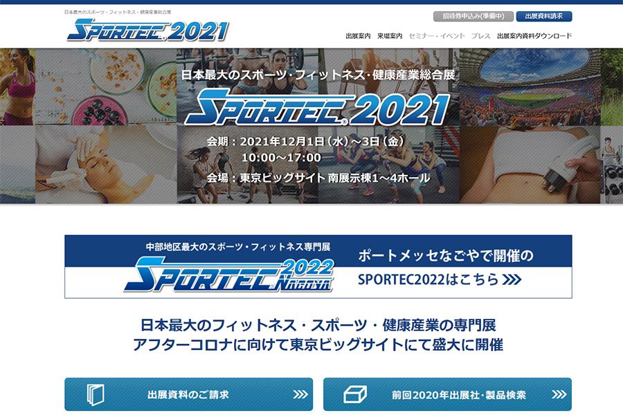 【2021年12月1日(水)-3日(金)】日本最大のスポーツ・フィットネス・健康産業総合展|SPORTEC2021に出展します(東京ビッグサイト)