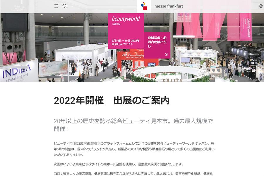 【2022年5月16日(月)-18日(水)】第24回ビューティーワールド ジャパンに出展します(東京ビッグサイト)