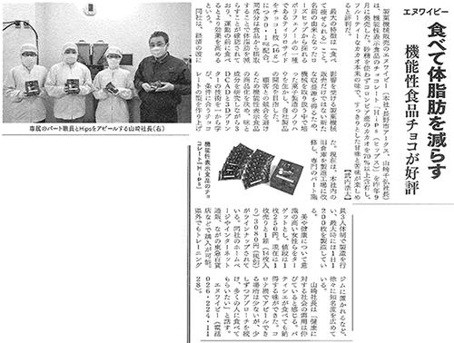 【メディア掲載】長野経済新聞2021年3月5日号でHipsが紹介されました