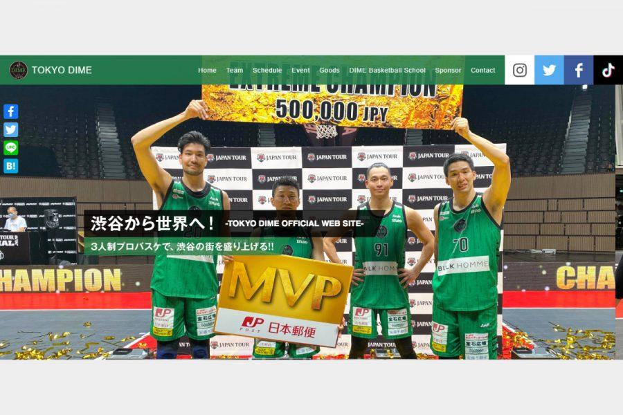 3人制バスケットボール「3×3」のプロチーム「TOKYO DIME (東京ダイム)」2021シーズンのサポートカンパニーになりました